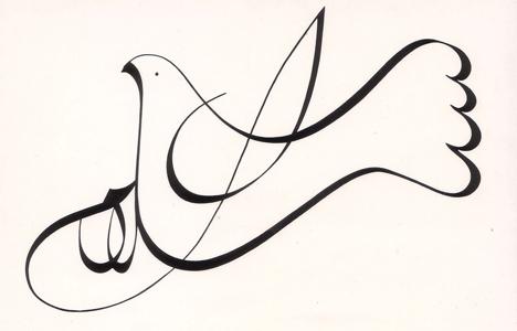 SALAM - PAIX: calligraphie de Hassan Massoudy